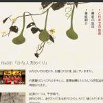 NHK 美の壺 file.301